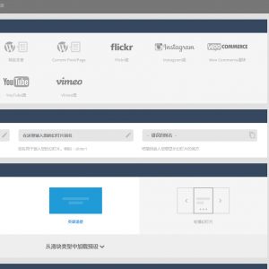 WordPress 幻灯片插件-Slider Revolutionr